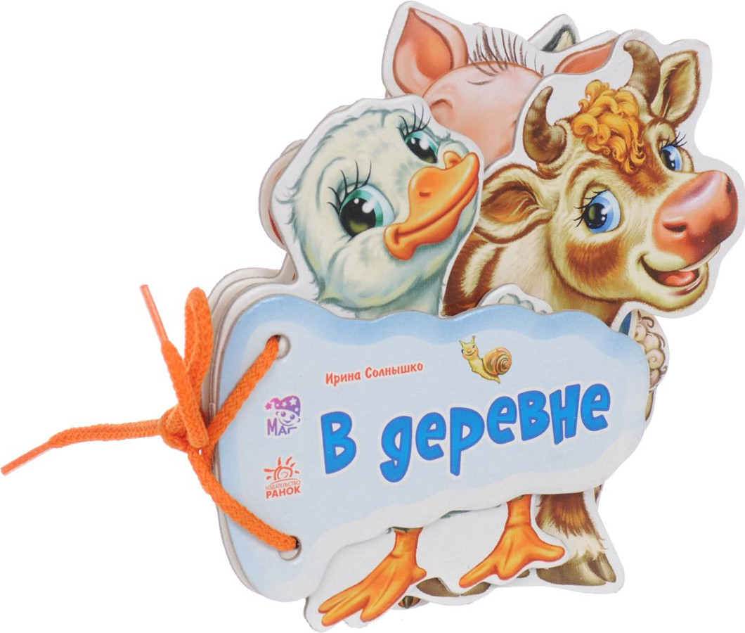 Купить В деревне, Ирина Солнышко, 978-966-745-472-2