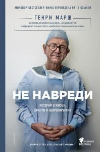 фото страниц Не навреди. Истории о жизни, смерти и нейрохирургии #3