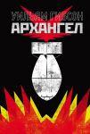 Книга Архангел