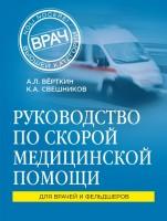 Книга Руководство по скорой медицинской помощи