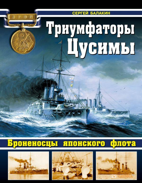 Купить Триумфаторы Цусимы. Броненосцы японского флота, Сергей Балакин, 978-5-906716-75-0