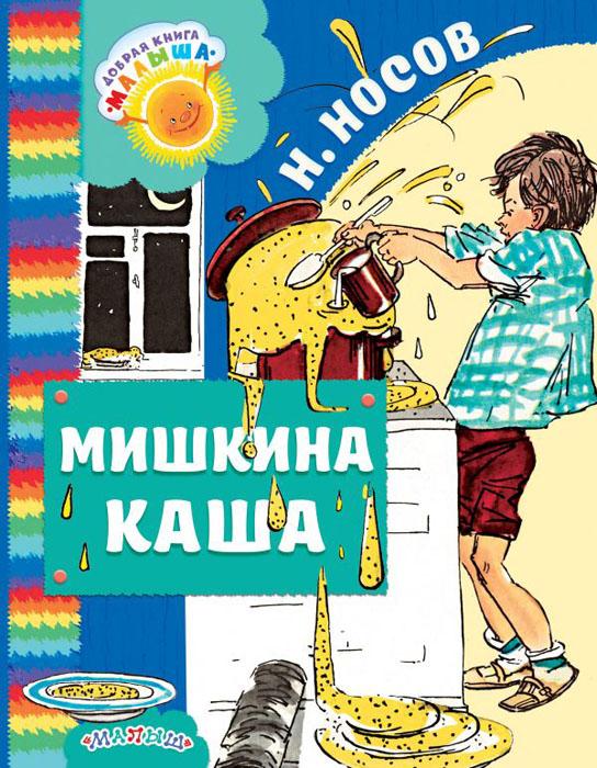 Купить Мишкина каша, Николай Носов, 978-5-17-102963-0