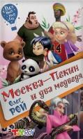 Книга Москва-Пекин и два медведя
