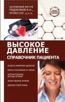 Книга Высокое давление. Справочник пациента