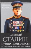 Книга От отца не отрекаюсь! Запрещенные мемуары сына Вождя