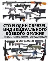 Книга Сто и один образец индивидуального боевого оружия. Пистолеты-пулеметы, автоматы, штурмовые винтовки
