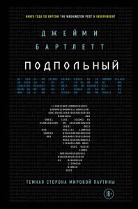 Книга Подпольный интернет: Темная сторона мировой паутины