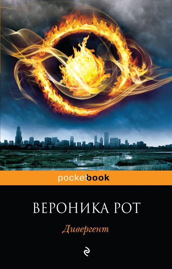 Купить Дивергент, Вероника Рот, 978-5-699-94171-1