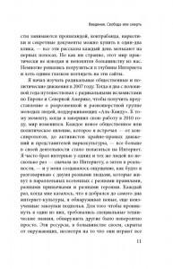 фото страниц Подпольный интернет: Темная сторона мировой паутины #5