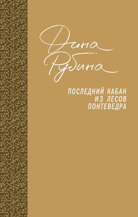 Купить Последний кабан из лесов Понтеведра, Дина Рубина, 978-5-699-98128-1
