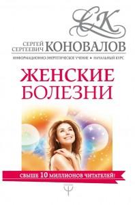 Книга Женские болезни. Информационно-энергетическое Учение