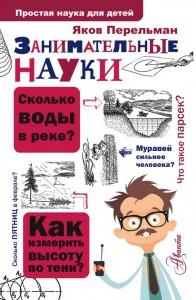 Книга Занимательные науки