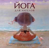 Книга Йога для ангелов. Подарочная книга Евгении Гапчинской