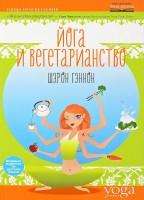 Книга Йога и вегетарианство
