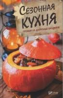 Книга Сезонная кухня. Готовим из доступных продуктов