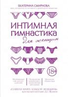 Книга Интимная гимнастика для женщин