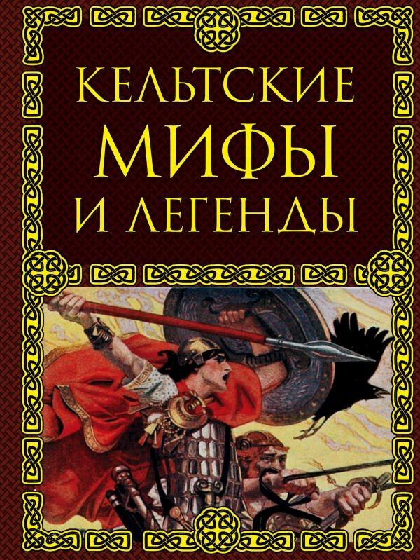 Купить Кельтские мифы и легенды, О. Крючкова, 978-5-699-94669-3
