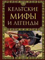 Книга Кельтские мифы и легенды