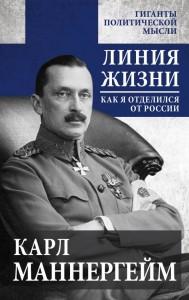 Книга Линия жизни. Как я отделился от России