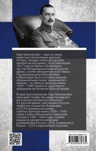 фото страниц Линия жизни. Как я отделился от России #7