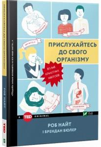 Книга Прислухайтесь до свого організму. Вплив крихітних мікробів