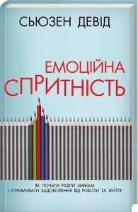 Книга Емоційна спритність. Як почати радіти змінам і отримувати задоволення від роботи та життя