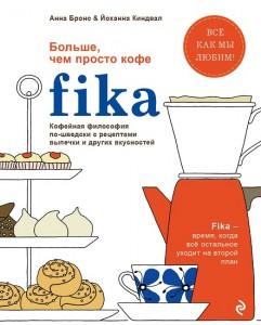 Книга Fika. Кофейная философия по-шведски с рецептами выпечки и других вкусностей