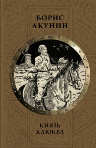 Книга Князь Клюква