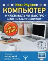 Книга Компьютер. Максимально быстро. Максимально понятно. С самых азов!