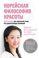 Книга Корейская философия красоты. Smart-подход для идеальной кожи без дорогостоящих вложений