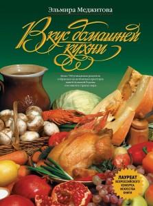 Книга Вкус домашней кухни