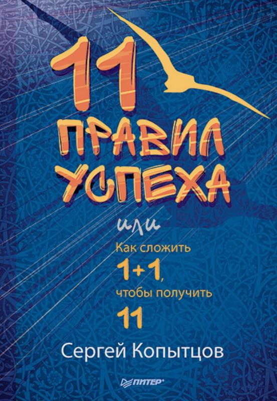 Купить 11 правил успеха, или Как сложить 1+1, чтобы получить 11, Сергей Копытцов, 978-5-4461-0317-1