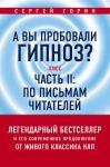 Книга А вы пробовали гипноз? Плюс часть 2: по письмам читателей