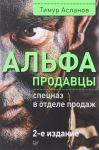 Книга Альфа-продавцы. Спецназ в отделе продаж