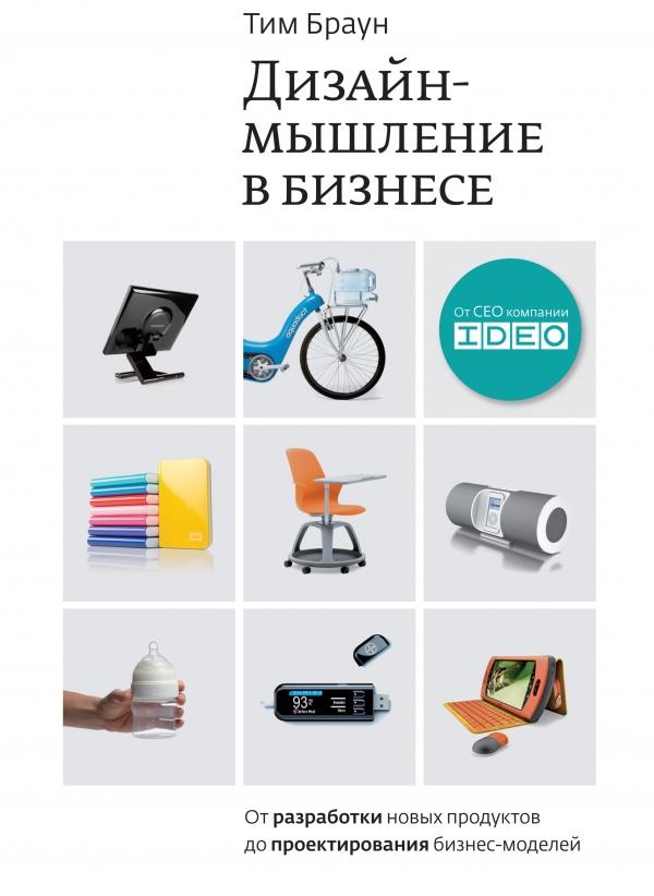 Купить Дизайн-мышление в бизнесе, Тим Браун, 978-5-91657-331-2, 978-5-00100-829-3, 978-5-91657-811-9, 978-5-00117-819-4