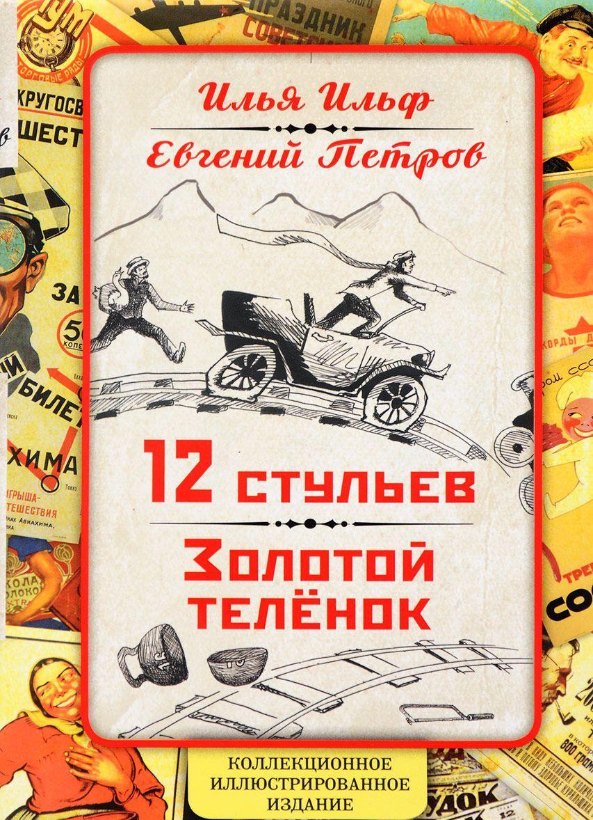 Купить 12 стульев. Золотой теленок, Евгений Петров, 978-5-906947-13-0