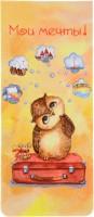Книга Магнитная закладка 'Совы. Мои мечты!'