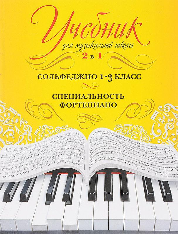 Купить Учебник для музыкальной школы. 2 в 1. Сольфеджио. 1-3 класс. Специальность фортепиано, Ангелина Буваева, 978-5-699-94534-4
