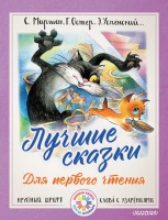 Книга Лучшие сказки для первого чтения