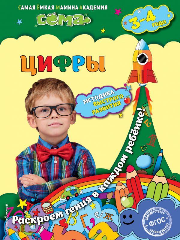 Купить Цифры. Для детей 3-4 лет, Наталия Красикова, 978-5-699-87421-7