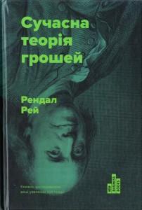 Книга Сучасна теорія грошей