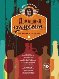 Книга Домашний самогон. Лучшие рецепты