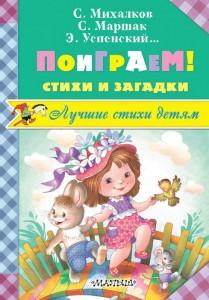 Книга Поиграем! Стихи и загадки