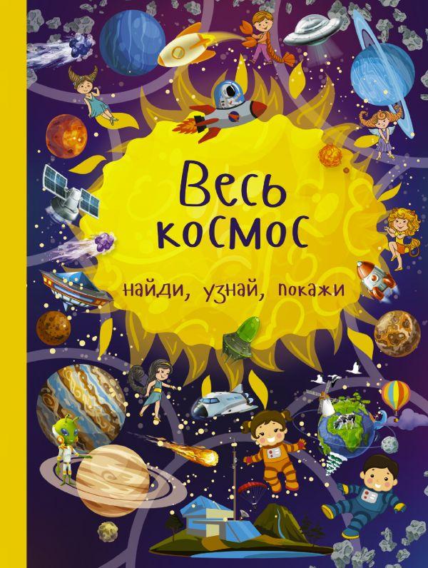Купить Весь космос, Юлия Дорошенко, 978-5-17-105667-4