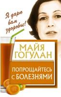 Книга Попрощайтесь с болезнями