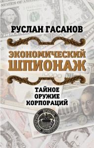 Книга Экономический шпионаж. Тайное оружие корпораций