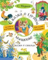 Книга Сказка о глупом мышонке. Сказки в стихах