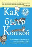 Книга Как быть кошкой