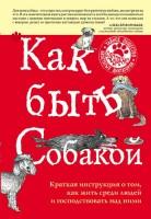 Книга Как быть собакой