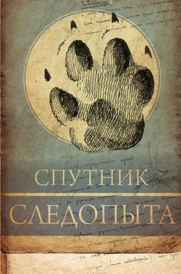 Купить Спутник следопыта, Александр Формозов, 978-5-17-102397-3